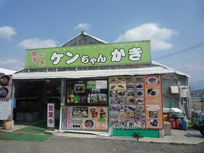 ケンちゃんカキ 船越漁港の牡蠣小屋
