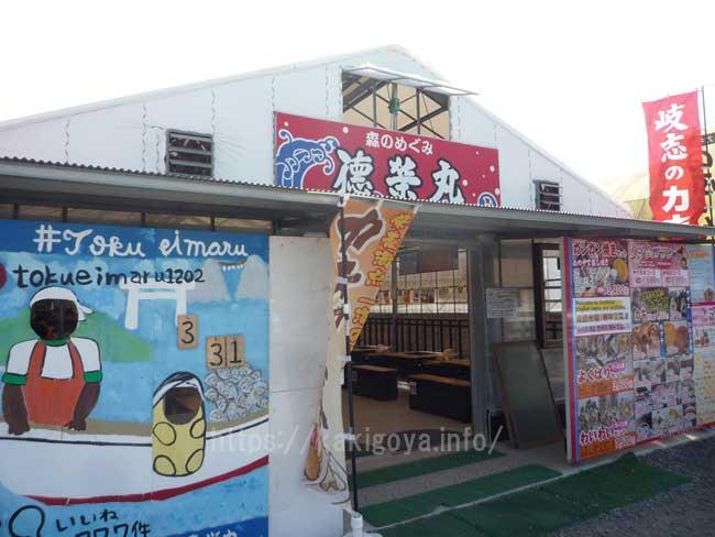 徳栄丸 糸島の牡蠣小屋