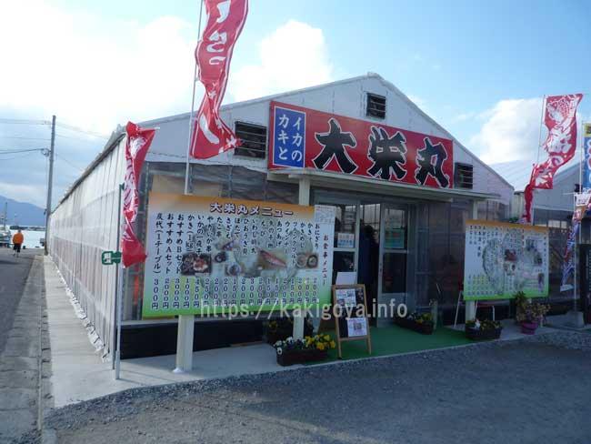 糸島牡蠣小屋 大栄丸