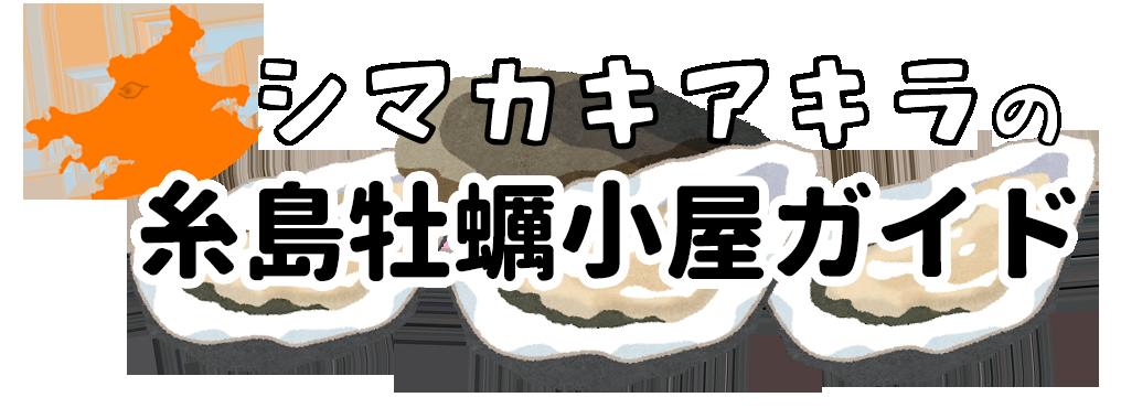 糸島の牡蠣小屋ガイド
